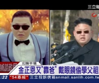【南北朝鮮】平壌スタイル? 韓国政府、PSYの平壌公演実現を強く後押し 北朝鮮は難色