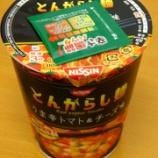 『とんがらし麺 うま辛トマト&チーズ味 日清食品』の画像