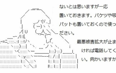 『ビルメンと謎の漏水と調査②』の画像