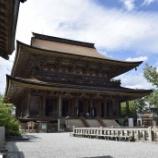 『いつか行きたい日本の名所 金峯山寺』の画像