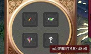 火曜日の有効期間1日延長の鍵→土曜日に7日延長の鍵