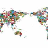 『世界一周 夫婦で行きたい国!やりたいこと!』の画像