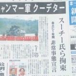 『クーデターの文字がネットで見かけて、韓国?と思ったらミャンマーだった。元の木阿弥かぁ残念』の画像