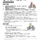 『3年生の自転車教室・学年だより 自転車特集号』の画像