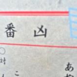 『おみくじ』の画像