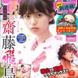 『今後の予定・・・乃木坂46が各雑誌の表紙を独占しまくりでヤバいレベルにwwwww』の画像