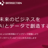 『5%ルール大量保有報告書 データセクション(3905)-澤博史(発行者の役員)』の画像