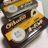 『やっぱり、「O'Band」のブリキ缶はカワイイな!』の画像