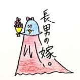 『👰長男の嫁👰』の画像