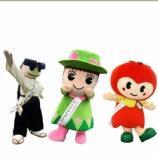 『今年は戸田市の三人がひとつのエントリー!ゆるキャラグランプリの投票が始まっています。戸田市からはナックプランニングのとめきちくんも参戦!』の画像