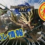 『【モンハンライズ】リークでバレてるモンスター以外にも新モンスターっているんだろうか?』の画像