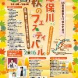 『津保川秋のフェスティバル2016で新商品が販売されますよ~!』の画像