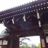 『'2016ゴールデンウィークお出掛け②~神戸・相楽園』の画像