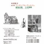 本村睦幸のリコーダー日記