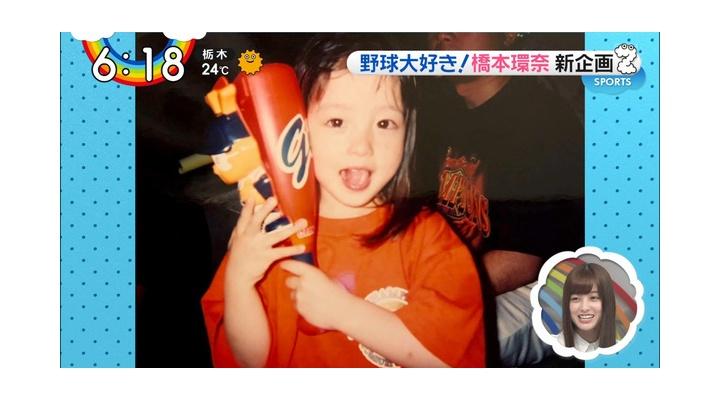 橋本環奈さん、巨人ファンだった!