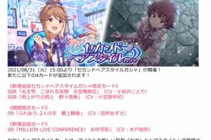 【ミリシタ】本日15時から『セカンドヘアスタイルガシャ』開催!朋花、茜、静香、可奈のカードが登場!