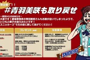 【ミリシタ】スニッカーズコラボ「#青羽美咲も取り戻せ」がスタート!