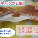 [キャンプご飯]とろけるモッツァレラチーズとトマトのホットサンド  おうちキャンプご飯