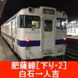 『肥薩線 車窓[下り・2]白石→人吉』の画像