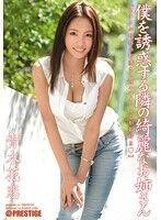 僕を誘惑する隣の綺麗なお姉さん 青木花恋