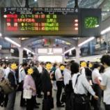 『JR神戸線 夜間ラッシュ時・新快速に乗車してきました!(大阪・西明石間)』の画像