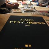 『ナードジャパン資格取得講座、アロマアドバイザーコース3回目のレッスンを開催しました』の画像