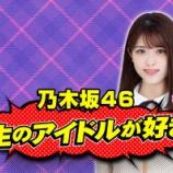 『まさかの『坂道合同オーデ』落選組が乃木坂46と競演へ!!!!!!』の画像