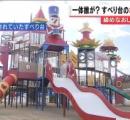 滑り台のボルト外される。締め直した翌日にも再び・・・。兵庫県三木市の公園