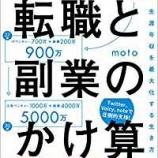 『書評:転職と副業のかけ算 著 moto氏』の画像