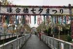 逢合橋七夕まつりに行ってみた!〜普段は普通の橋が七夕モードになってる!〜