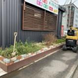 『事務所改装工事・・・駐車場編パート1』の画像