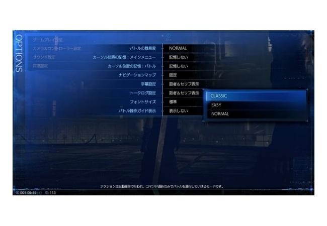 【FF7リメイク】アクションを自動操作!!戦闘にコマンド入力のみの「クラシックモード」を実装で苦手な人も楽しめる