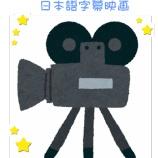 『話題の『カメラを止めるな!』の字幕上映のご案内【日本語字幕映画】』の画像