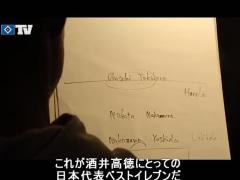 酒井高徳が選ぶ日本代表ベスト11!現役では岡崎や本田、内田らを選出!なお、香川は選ばなかった模様・・・