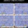 第7回AKB48選抜総選挙 アピール生放送  NMB/HKTブースでの人気投票結果をご覧ください・・・