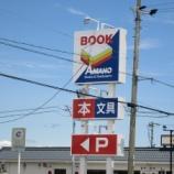 『7月25日オープン!?有玉のグルメ街道にBOOKアマノが移転オープンするみたい - 東区有玉北町』の画像