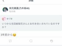 【乃木坂46】秋元真夏、3年前から付き合っている彼氏がいた事が判明!!!!!