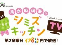 4/12より、とちぎテレビで「清水麻璃亜のシミズキッチンTV」放送決定!