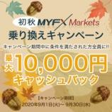 『MyFX Markets(マイFXマーケッツ)が、「初秋 MYFX Markets 乗り換えキャンペーン」を開催します!ぜひご利用ください!』の画像