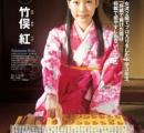 16歳の美少女女流棋士・竹俣紅ちゃんが可愛すぎると話題に