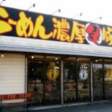 『JAL×はんつ遠藤コラボ企画【大分編2】3日め・ラーメン(トラの夢)』の画像
