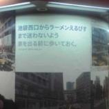 『Googleストリートビューの広告を池袋駅で見つけました』の画像