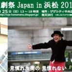 『5/25(日)に路上演劇祭Japan in 浜松2014がザザ中央広場で開催!』の画像