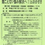 『第9回 「聞こえない悩み解決へ!inおかざき」にて講演致します!』の画像