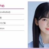 『乃木坂OLプロジェクトに4期生4名が登場! 現役高校生がOLに!w【乃木坂46】』の画像
