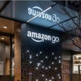 『Amazon(AMZN)、無人AIコンビニ開店。日本のコンビニ大手は危機感を!』の画像