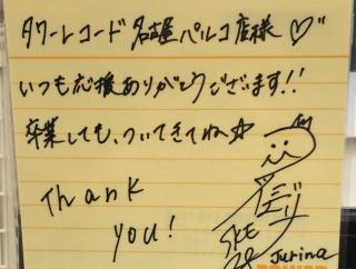 元SKE松井珠理奈さん、最近のサインにも「SKE48」を入れてしまう