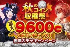 【グリマス】最大9600c当たる!?キャンペーンが開催!