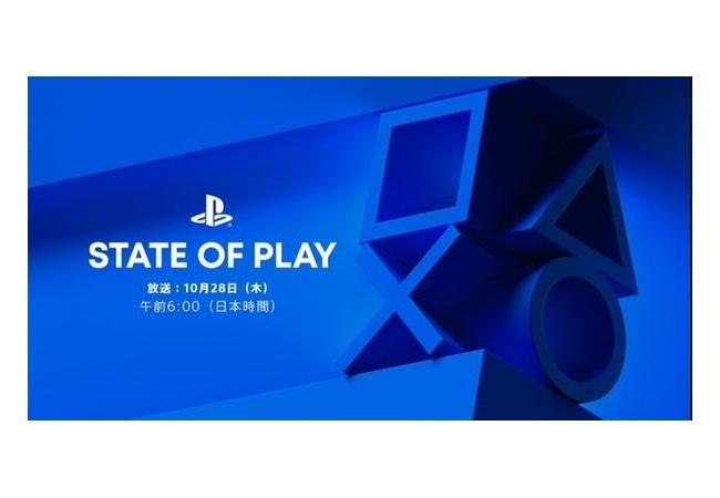 10月28日(木)午前6時より「State of Play」放送