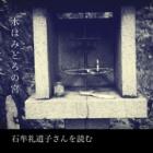 『石牟礼道子さんを読む 告知 11月9日(金)』の画像